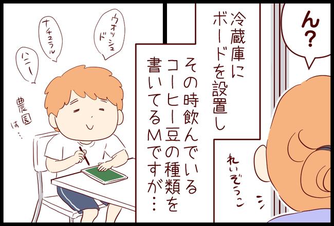 コーヒー焙煎05