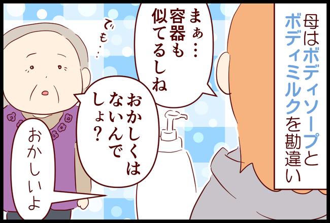 ボディミルク04
