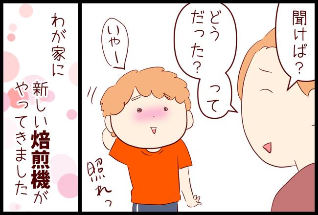 コーヒー焙煎03