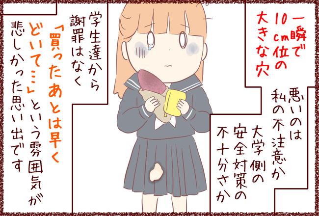 焼き芋05