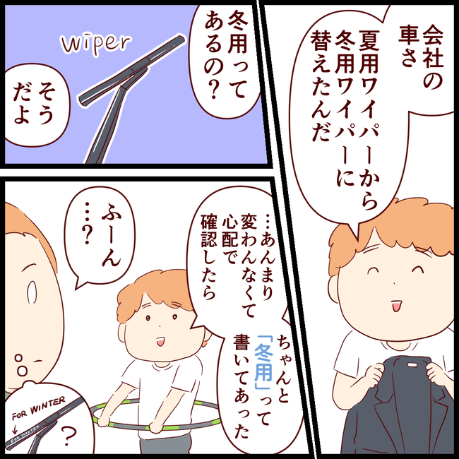 ワイパー01