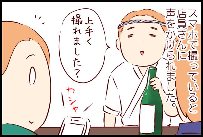 食べログ02