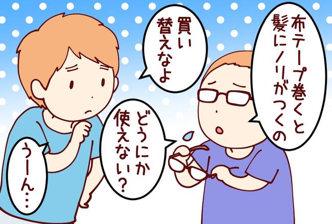メガネ01