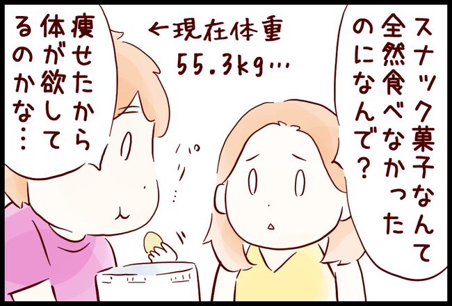 スナック01