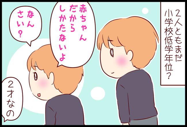 赤ちゃん03