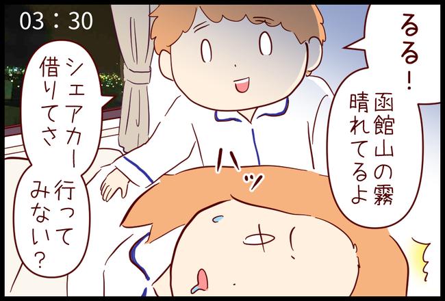 朝夜景02