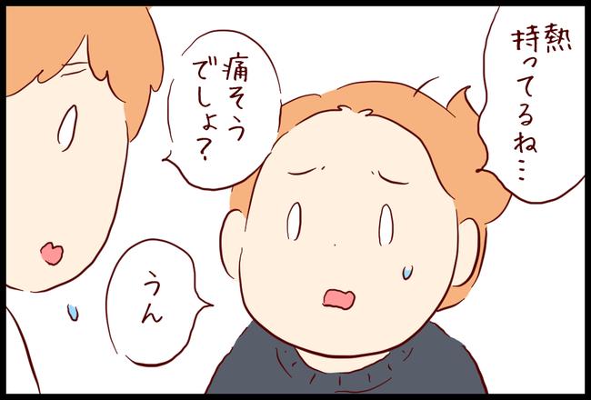 ねんざ12