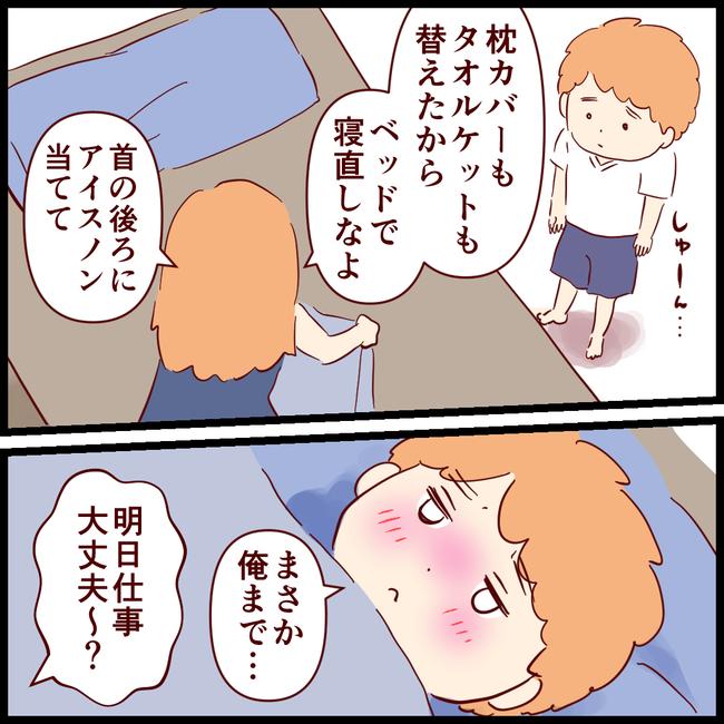 副反応10