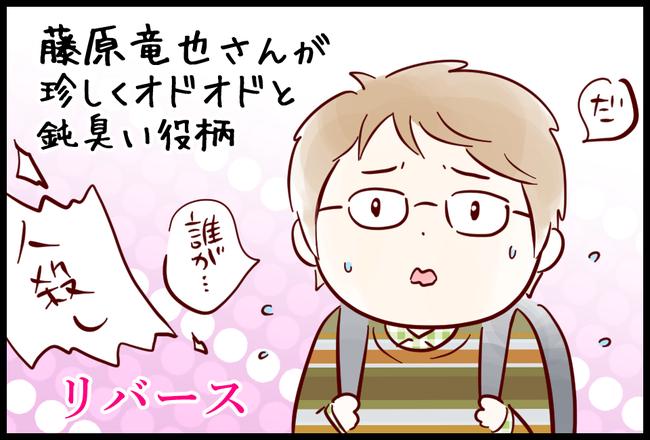 リバース01