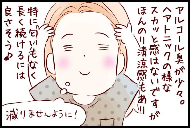育毛剤08