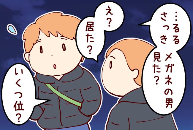 変タイ01