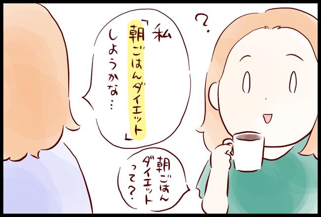 ダイエット01