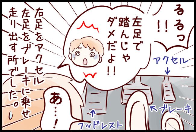 車運転04