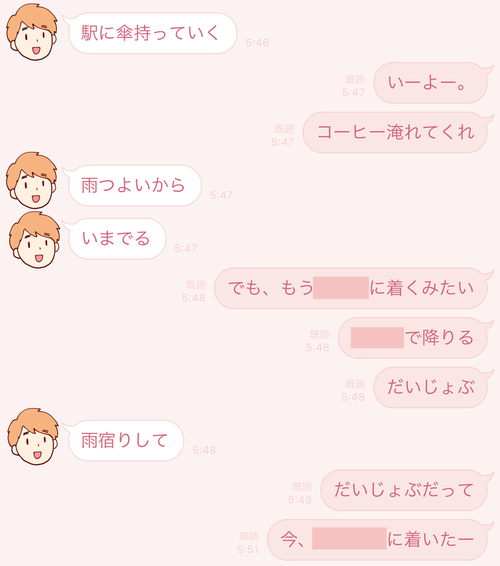 LINEトーク02
