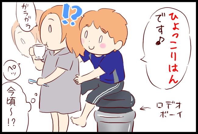 ひょっこり04