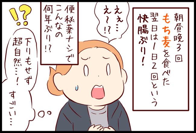 もち麦06