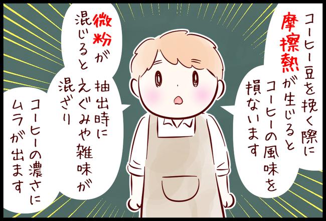 グラインダー03