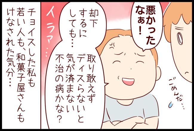 菓子折05