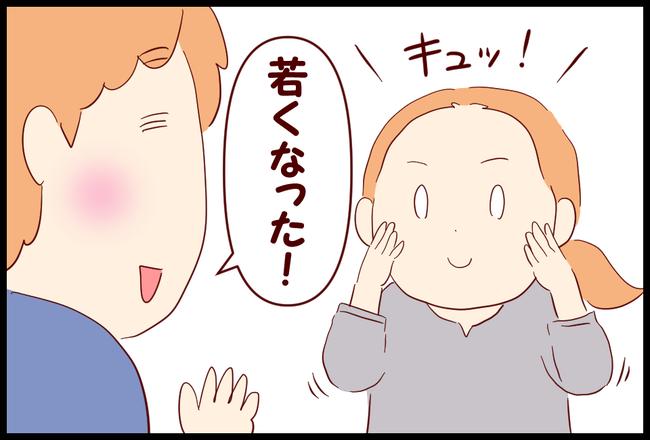 若返り03