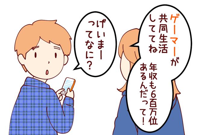 ゲーマー01