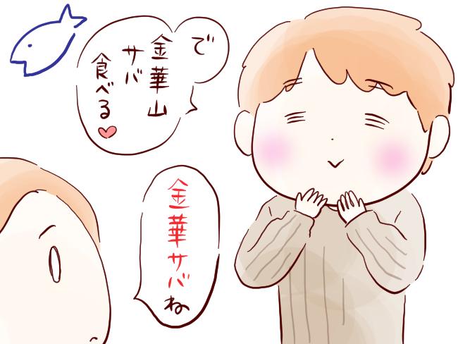 きんかさん03