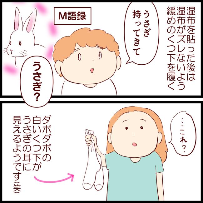 痛風経過02