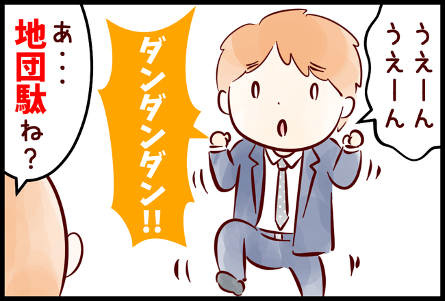 ダンダン05