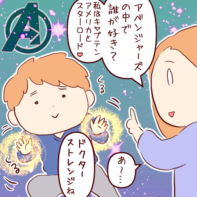 アベンジャーズ03