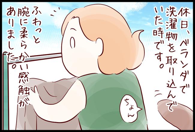 どっきり01