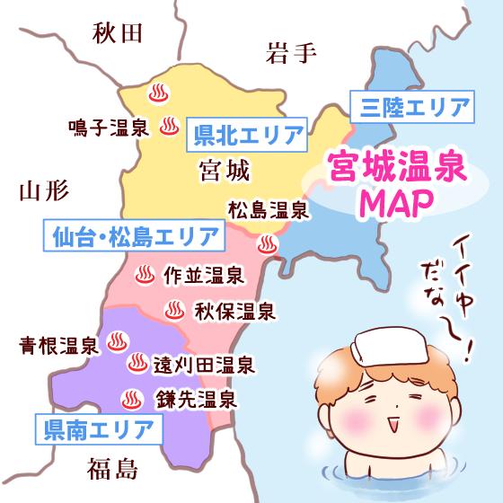 宮城温泉map03