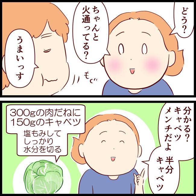 キャベツメンチ01