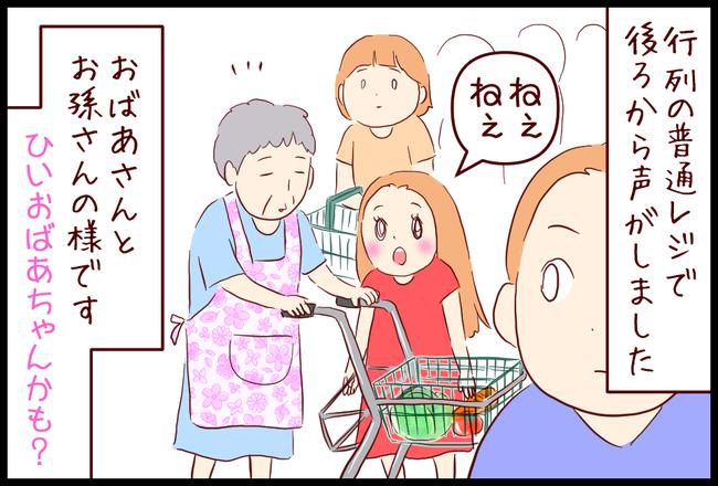ファミリー01