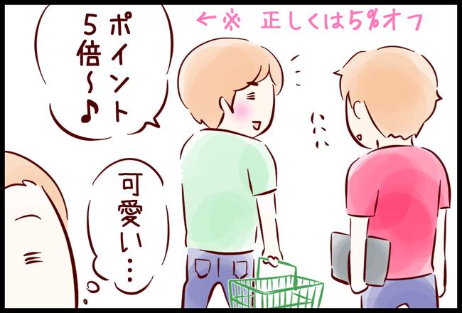 ショッピング03