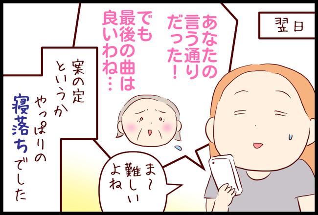 アニメ09