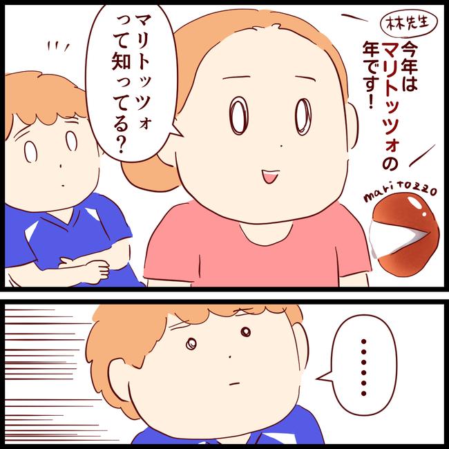 マリトッツオ01
