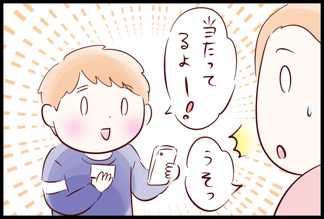 宝くじ07