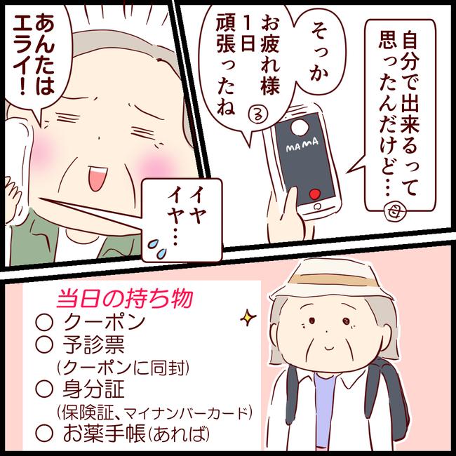 ワクチン予約電話03