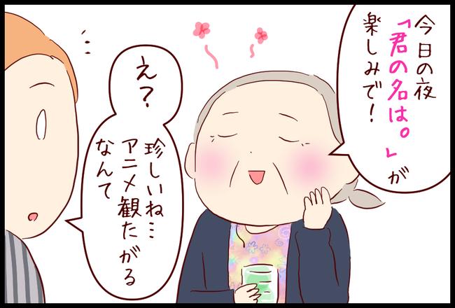 アニメ01