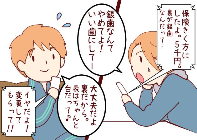 差し歯01
