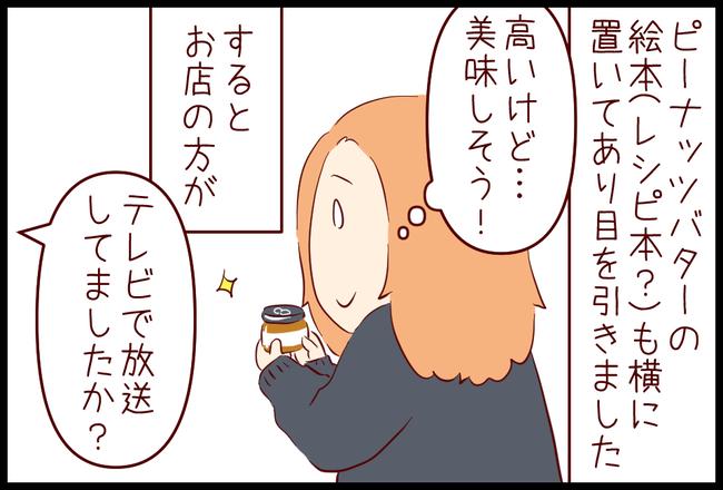 ピーナツ01
