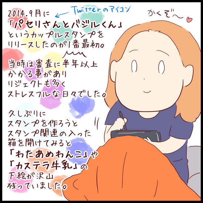 スタンプ01