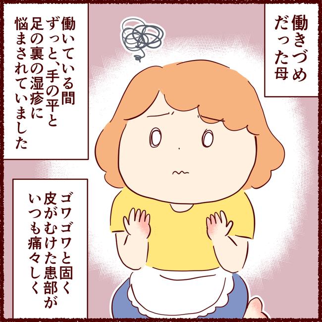 ドクダミ01