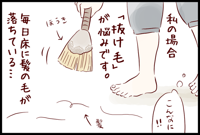 育毛剤01