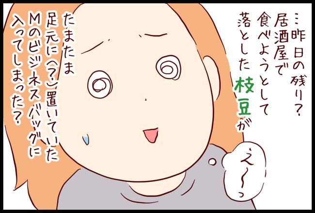 えだ豆07