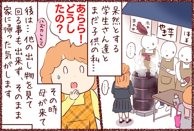 焼き芋04