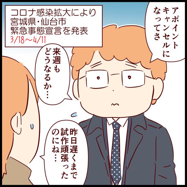 緊急宣言02