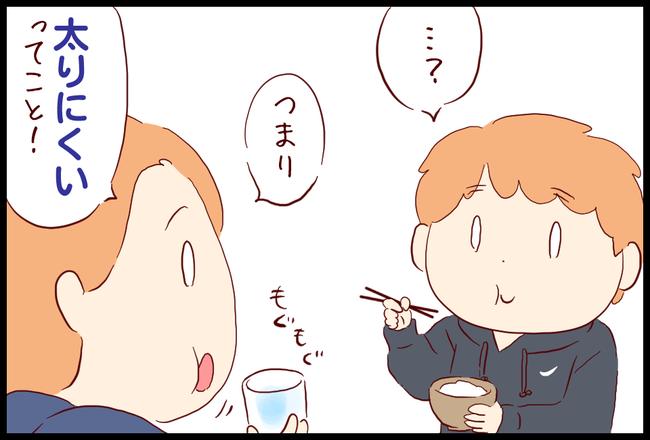 スパイク02