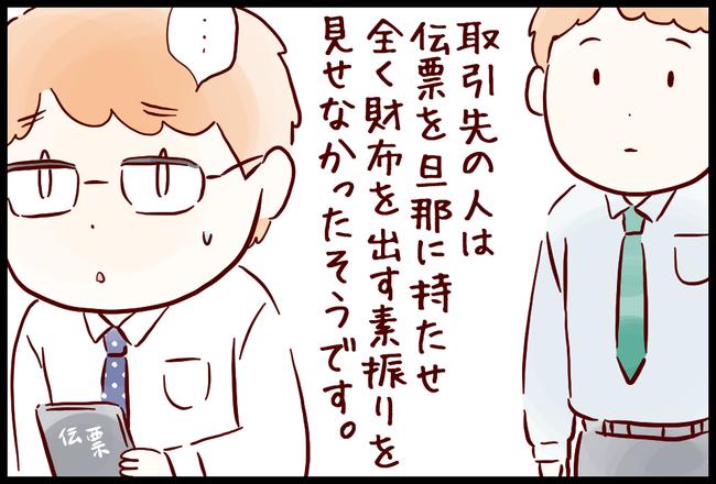 おごり02
