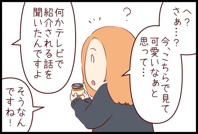 ピーナツ02