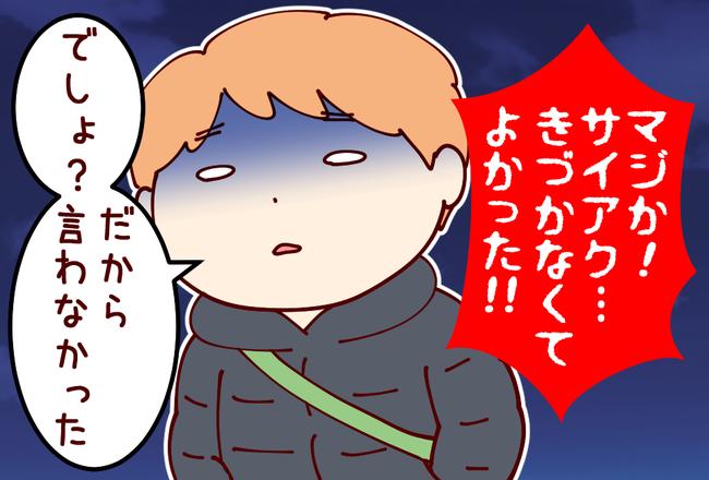 変タイ05